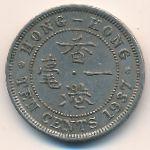 Гонконг, 10 центов (1937 г.)