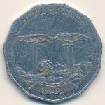 Мадагаскар, 50 ариари (2005 г.)