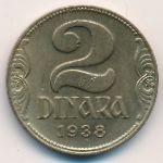 Югославия, 2 динара (1938 г.)