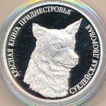 Приднестровье, 3 рубля (2008 г.)