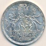 Египет, 5 фунтов (1984 г.)