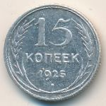 СССР, 15 копеек (1925 г.)