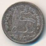 Эфиопия, 1 герш (1903 г.)