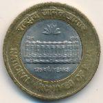 Индия, 10 рупий (2016 г.)