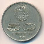 Болгария, 50 стотинок (1977 г.)