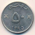 Оман, 50 байз (1975 г.)