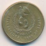 Австралия, 1 доллар (1986 г.)
