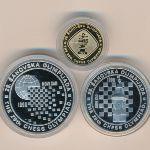Югославия, Набор монет (1990 г.)
