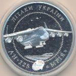 Украина, 20 гривен (2002 г.)