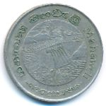 Шри-Ланка, 2 рупии (1981 г.)