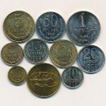 СССР, Набор монет (1968 г.)