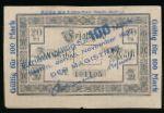 Щецин., 100 марок (1922 г.)