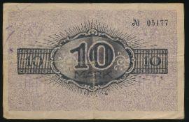 Котбус., 10 марок (1919 г.)
