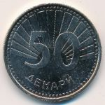 Македония, 50 денар (2008 г.)
