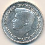 Шарджа, 5 рупий (1964 г.)