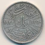 Ирак, 1 риал (1932 г.)