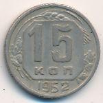 СССР, 15 копеек (1952 г.)