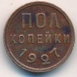 СССР, 1/2 копейки (1927 г.)