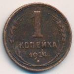СССР, 1 копейка (1924 г.)
