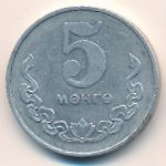 Монголия, 5 мунгу (1970 г.)