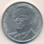 Югославия, 1000 динаров (1980 г.)