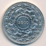 Цейлон, 5 рупий (1957 г.)
