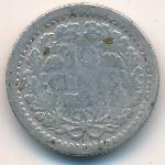 Нидерланды, 10 центов (1918 г.)