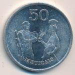 Мозамбик, 50 метикал (1986 г.)