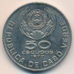 Кабо-Верде, 50 эскудо (1977 г.)