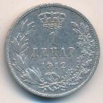 Сербия, 1 динар (1912–1915 г.)