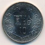 Тайвань, 10 юаней (1994 г.)