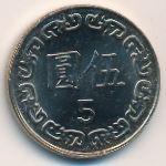 Тайвань, 5 юаней (1981–1989 г.)