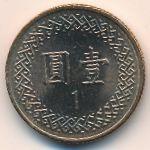 Тайвань, 1 юань (1996 г.)