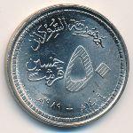 Судан, 50 гирш (1989 г.)