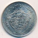 Иран, 20 риалов (1979 г.)
