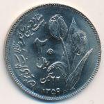 Иран, 20 риалов (1980 г.)