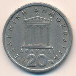 Греция, 20 драхм (1978–1980 г.)