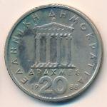 Греция, 20 драхм (1982–1988 г.)