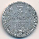 Александр II (1855—1881), 20 копеек (1869 г.)