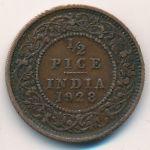 Британская Индия, 1/2 пайсы (1928 г.)