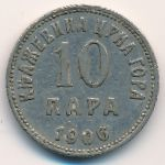 Черногория, 10 пар (1906 г.)
