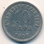 Черногория, 10 пар (1908 г.)