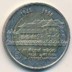 Шри-Ланка, 10 рупий (1998 г.)