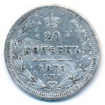 Александр II (1855—1881), 20 копеек (1871 г.)