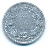 Канада, 25 центов (1891 г.)