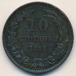 Болгария, 10 стотинок (1881 г.)