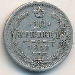Александр II (1855—1881), 10 копеек (1878 г.)