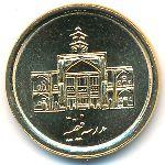 Иран, 250 риалов (2011 г.)