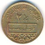 Сирия, 2 1/2 пиастра (1973 г.)