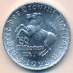 Вестфалия., 50000000 марок (1923 г.)
